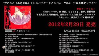 未来日記インスパイアードアルバム Vol.2 ~因果律デシベル~ 参加アー...