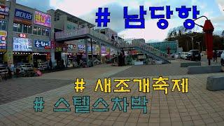 홍성 남당항 차박캠핑 /  차량용밧데리와  전기매트를 …