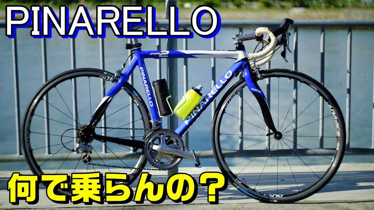 ロードバイク PINARELLO納車したのに何で乗らんの?カスタムについて皆様からの意見を聞きたい!ピナレロ FP2 サイクリング 車載動画