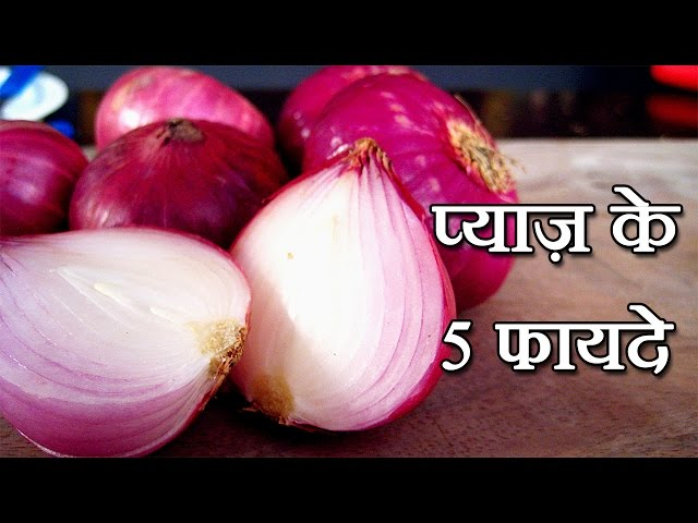 5 Onion Benefits for Health in Hindi - ????? ?? ??? by Sonia Goyal Health Video 62