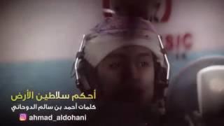#*قابوس احكم سلاطين الارض Oman national song