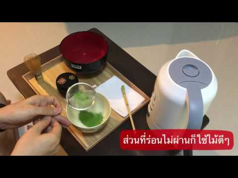 How to make Matcha .. วิธีชงชาเขียวมัทฉะ