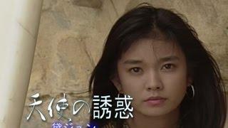 天使の誘惑 (カラオケ) 黛ジュン