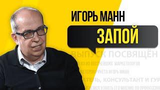 Игорь Манн - Запой l Порно l Марихуана