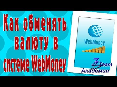 Как на вебмани перевести рубли в доллары