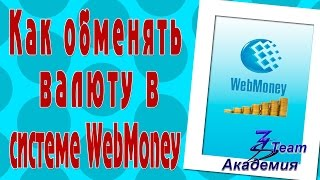 Как обменять валюту в системе WebMoney(http://3steam.ru/index.htm - курсы Академии 3Steam Для курсантов моей Академии 3Steam Юлия Мельцер приготовила урок