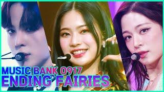 [3rd Week of September] Music Bank Ending Fairies 🧚(Music Bank) | KBS WORLD TV