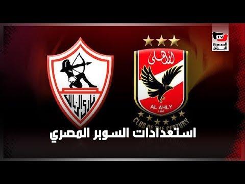عضو اتحاد الكرة: هذه آخر استعدادات السوبر المصري في الإمارات  - 11:00-2020 / 2 / 19