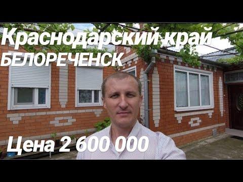 Дом в Краснодарском крае / Белореченск / Цена 2 600 000 рублей