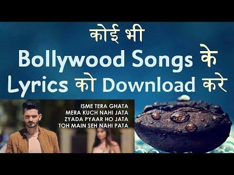 Bollywood Songs Ke Lyrics Ko Kaise Download Kare  Song Lyrics Hindi
