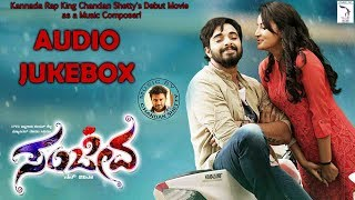 Sanjeeva Audio Jukebox | Chetan Gandharva, Lekha Chandra | Chandan Shetty