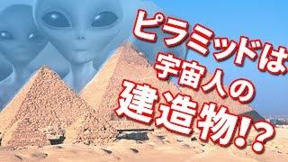 【衝撃の真実】ピラミッドは複数の宇宙人により1万2500年前に建造されていた!? 考古学の常識を覆す「3つの新証拠」とは!?