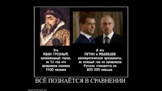 Кто кровавей? Путин или Иван Грозный.