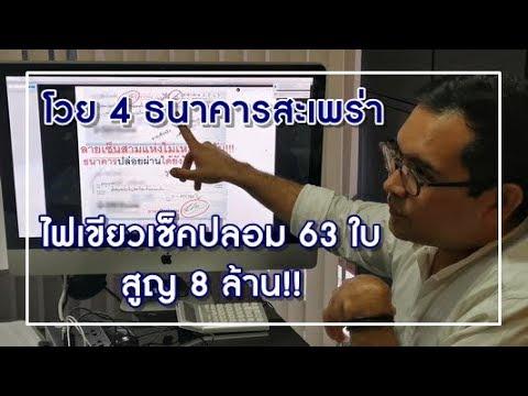 โวย 4 ธนาคารสะเพร่า ไฟเขียวเช็คปลอม 63 ใบ สูญ 8 ล้าน!!