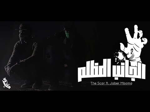 Jaber Mboma & Scar - الجانِبْ المُظلم (Official Video Clip)