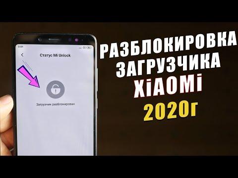 Как Разблокировать Загрузчик на Xiaomi в 2020г ПОЛНОЕ РУКОВОДСТВО