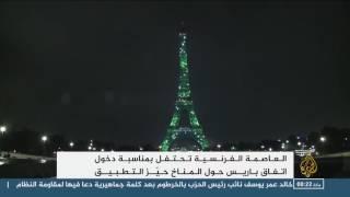 فرنسا تحتفل بدخول اتفاق باريس حول المناخ حيز التطبيق