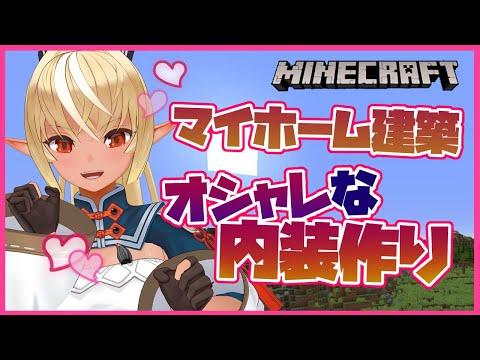 【マインクラフト/Minecraft】オシャレな台所とか玄関作り!Making a fashionable interior🏠【ホロライブ/不知火フレア】