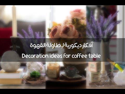 أفكار لـ ديكور طاولة القهوة | Coffee table decoration ideas