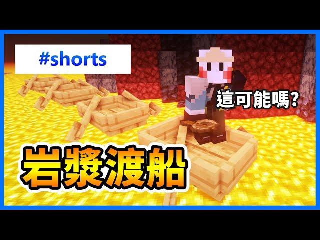 【Minecraft】用船渡過岩漿是可能的嗎? #shorts