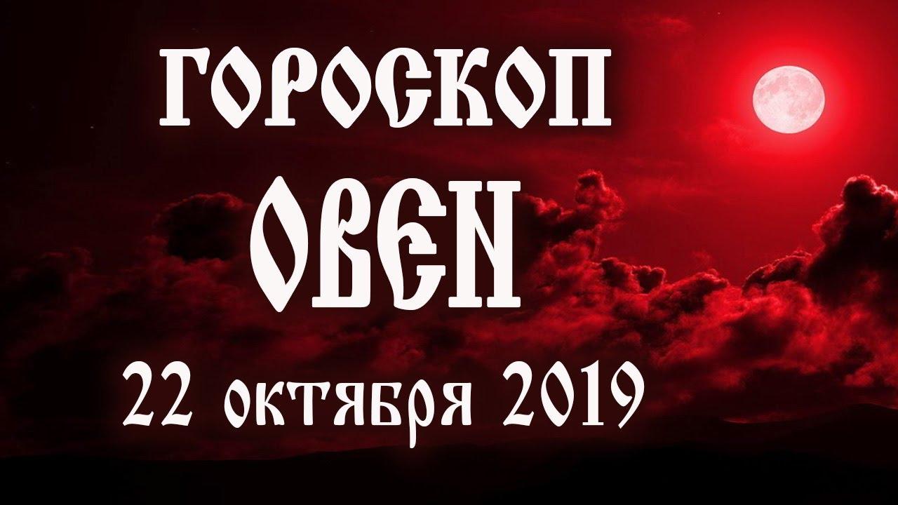 Гороскоп на сегодня 22 октября 2019 года Овен ♈ Новолуние через 7 дней