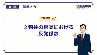 【高校物理】 運動と力67 物体の衝突と反発係数 (20分)