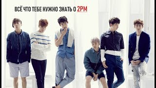 любите 2PM! [всё что тебе нужно знать о 2PM]