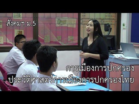 สังคมฯ ม.4-6 การเมืองการปกครอง ประวัติศาสตร์การเมืองการปกครองไทย ครูตระการรัตน์ สัตยะยุกต์