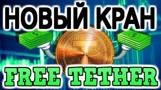 НОВЫЙ КРИПТО КРАН free tether ( usdt ) заработок криптовалюты в интернете без вложений в 2020 году