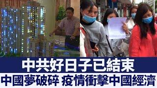 疫情衝擊中國經濟 中共好日子已結束|新唐人亞太電視|20200518
