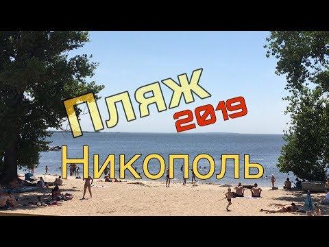 Пляж-2019 Никополь