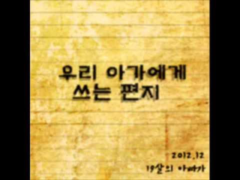 창모(Changmo) - 우리 아가에게 쓰는 편지 (Letter