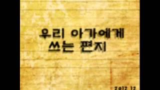 창모(Changmo) - 우리 아가에게 쓰는 편지 (Letter To My Baby)