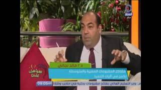 بالفيديو.. نجاتي: المشروعات الصغيرة لا تساهم في حل الأزمة الإقتصادية
