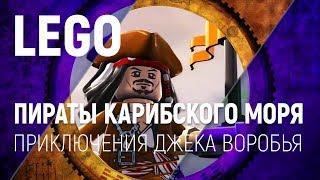 LEGO Пираты Карибского моря  Приключения капитана Джека Воробья  1 этап