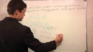 ЕГЭ математика С6.Пары натуральных чисел. Видео урок.
