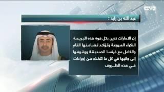 أخبار الإمارات – الإمارات تدين بشدة الجريمة الإرهابية النكراء في نيس الفرنسية