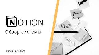 Урок 1 - Обзор Инструмента Notion | Курс Ведение документации в Notion от Школы BeAnalyst