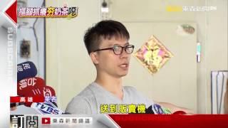 福知奶茶暴紅 周刊直擊煮茶員「打赤膊摳腳」
