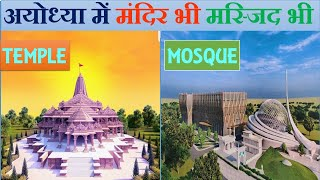 Ayodhya new mosque l Ram mandir update l Ayodhya verdict l Ayodhya Ran Mandir l Papa Construction