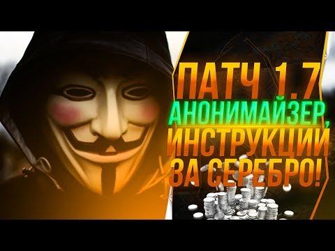 ПАТЧ 1.7 - АНОНИМАЙЗЕР И НОВЫЕ ИНСТРУКЦИИ !