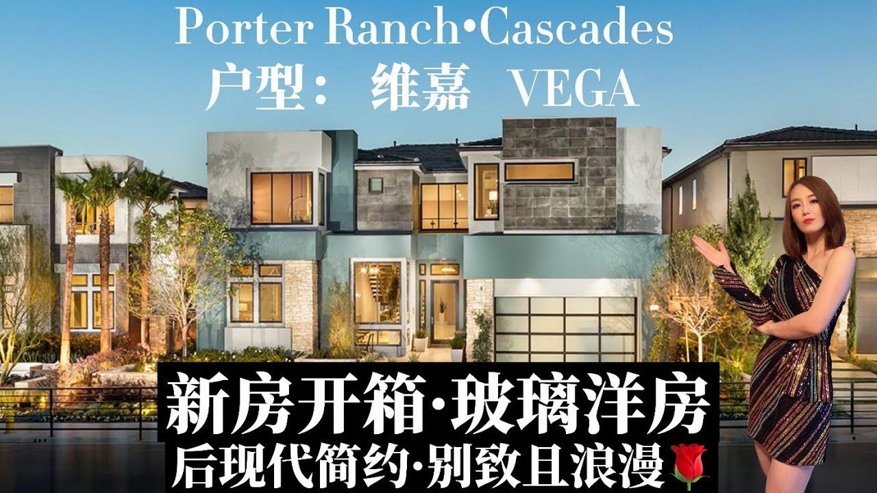 【新房开箱·玻璃洋房】 160万豪宅软装·托尔兄弟 | 后现代简约·玻璃主题设计尽显别致新颖·别墅品鉴| 波特山庄VEGA| 1.6 M House Tour| Porter Ranch | Vega