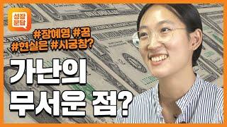 #1 [성장문답] 돈이 없어 하고 싶은 일을 못하는 당신이 반드시 들어야 할 대답ㅣ장혜영의 성장문답ㅣ생각많은 둘째언니 어른이 되면 꿈 흙수저 가난