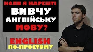 Як правильно вчити англійську мову?