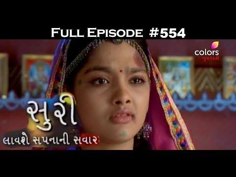Suri - 28th September 2017 - સુરી - Full Episode