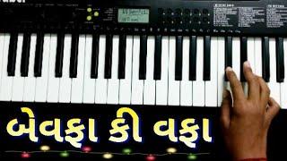 Bewafa Ki Wafa - Jignesh Kaviraj | Instrumental Piano Tutorial | બેવફા કી વફા | Gujrati Song 2017