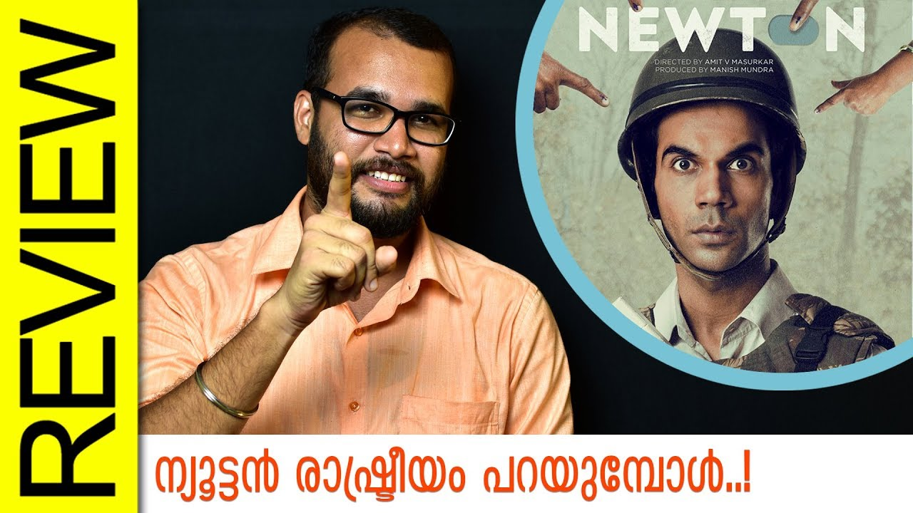 Newton Movie Review by Sudhish Payyanur | Monsoon Media
