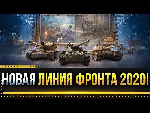 НОВАЯ ЛИНИЯ ФРОНТА 2020! Стрим World of Tanks