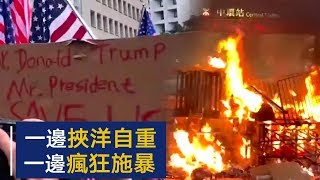 香港激进示威者一边挟洋自重 一边疯狂施暴 | CCTV