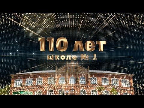 110 лет школе №1 г Меленки 2018